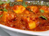 പനീർ മസാല
