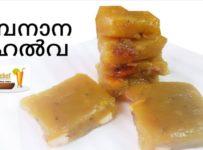 ബനാന ഹൽവ